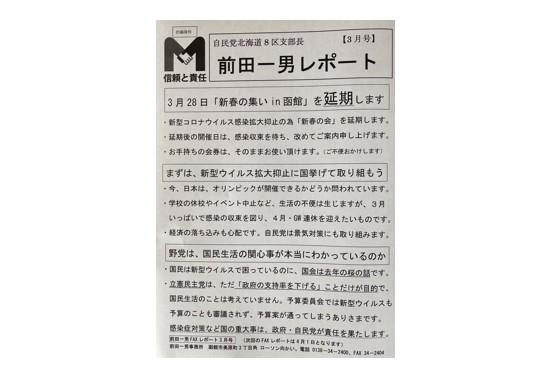 FAX ニュース 3月号