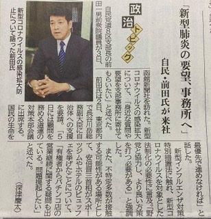 函館新聞へ掲載の前田かずお記事