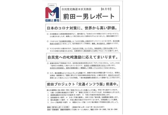 ファックスニュース6月号発刊