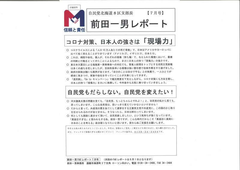 ファックスニュース7号発刊