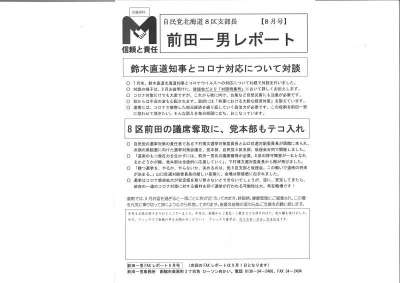 ファックスニュース8月号発刊