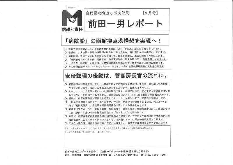 ファックスニュース9月号発刊