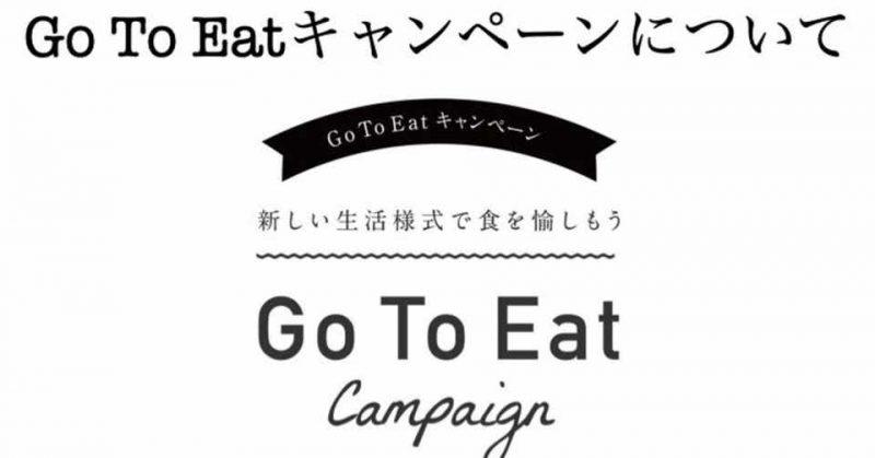 Go To イート・キャンペーンについて