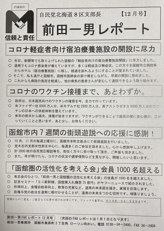 前田一男レポート12月号送信中