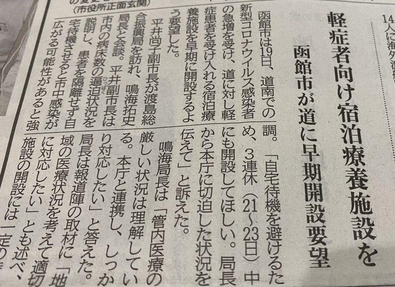函館の宿泊療養施設開設