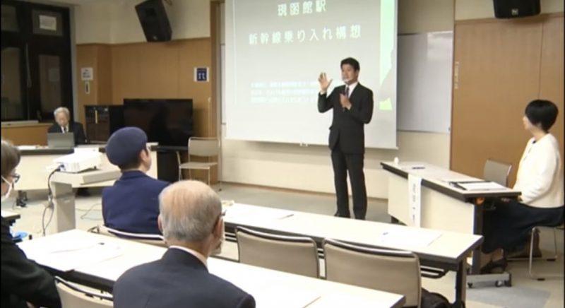 「前田一男と函館圏の未来を考える会」新幹線函館乗入れ構想がウェブに