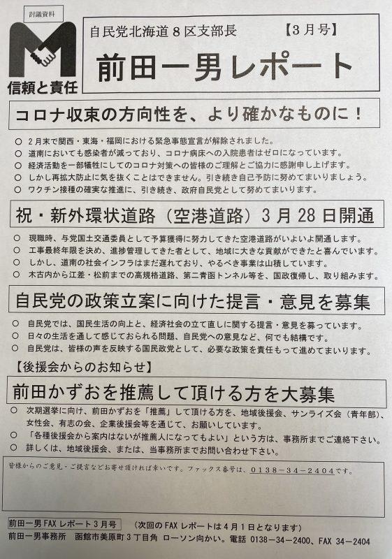 前田一男レポート3月号
